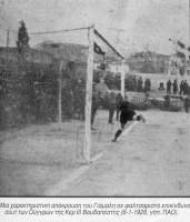 giamalis1928