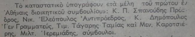 makridis2