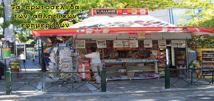 Το περίπτερο του AEK LIVE