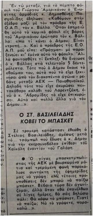 fos11_1-4-1969