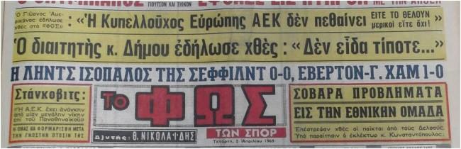 fos1_2-4-1969