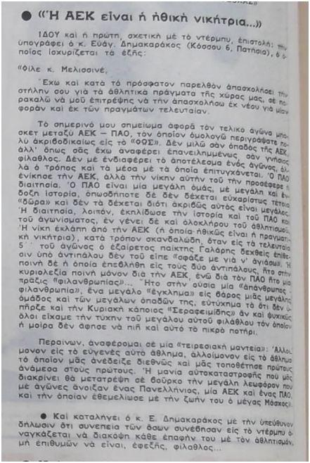 fos_4-4-1969