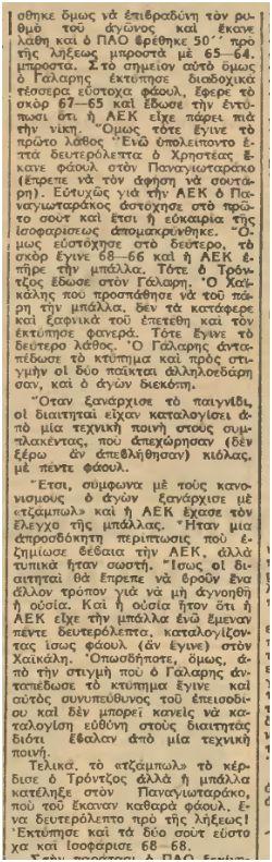 iho1_31-3-1969