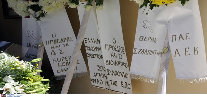 Στεφάνι της ΠΑΕ ΑΕΚ στη κηδεία Κατσούλα (pics)