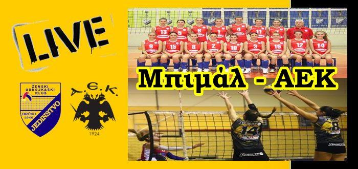 Στις 20:00, ΜΟΝΟ στο AEK LIVE