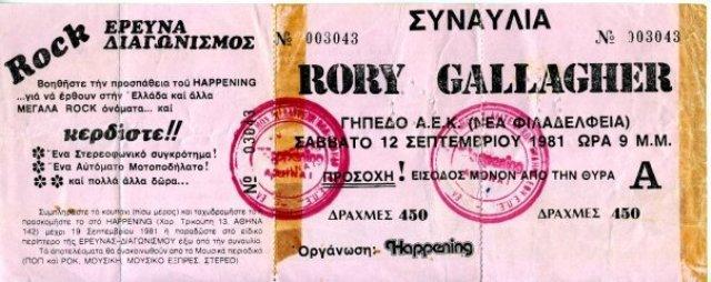 RORY-eisitirio