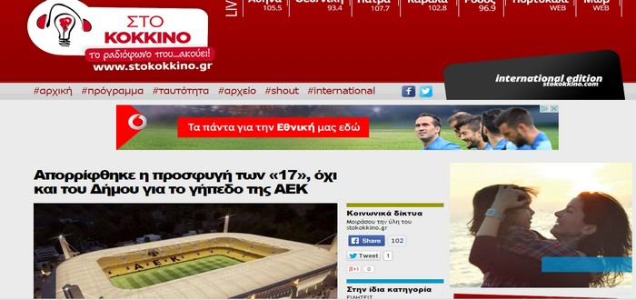 ΔΕΝ απορρίφθηκε η ένσταση του Δήμου, λέει το kokkino.gr!!!