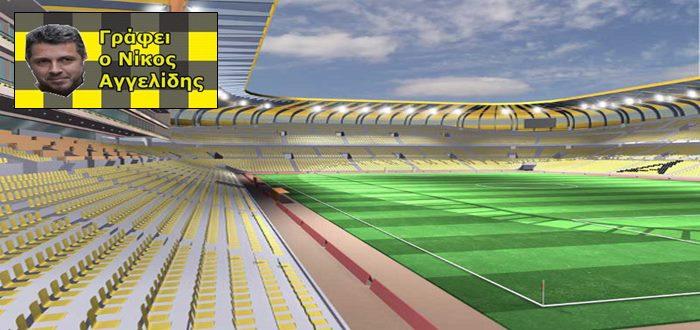 Γήπεδο ΑΕΚ, ώρα μηδέν: Η κρίσιμη συνάντηση της Δευτέρας