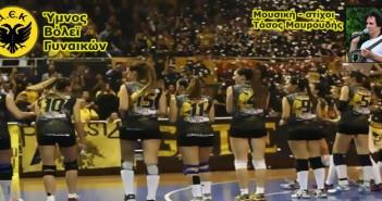 Σας παρουσιάζουμε τον ύμνο της Γυναικείας ομάδας Βόλεϊ της ΑΕΚ!!!