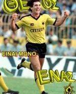 Theos_einai_mono_enas