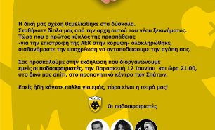 kardia-xeria-aek