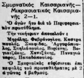 Μικρασιατικός Καισαριανής, ΑθλητικάνΧρονικά, 23 Μαϊου 1934, 158