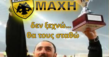 χαντμπολ αεκ πανελληνιος Η  ΑΦΙΣΑ