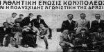 Ιστορικό ντοκουμέντο: Η ΑΕΚ το 1932