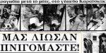 Ανατριχιαστικό: Οπαδός της ΑΕΚ που ήταν στην Θύρα 7, αφηγείται το δράμα