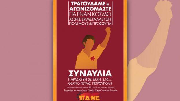 Αποτέλεσμα εικόνας για συναυλια ΠΑΜΕ θεατρο πετρας 2017 αφίσα
