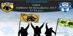 Η αφίσα για το ΑΕΚ - Απόλλωνας