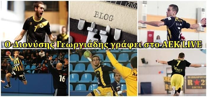 Ο Διονύσης Γεωργιάδης μπλογκάρει στο AEK LIVE πριν τον τελικό με τον Ολυμπιακό