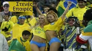 BrazilSoccerCheers