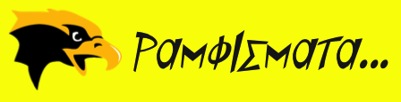 ramfismata2