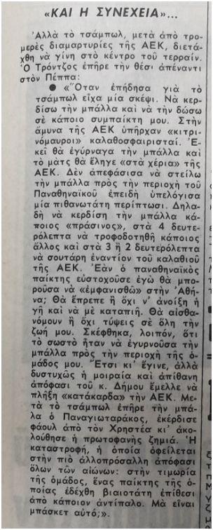 fos6_1-4-1969