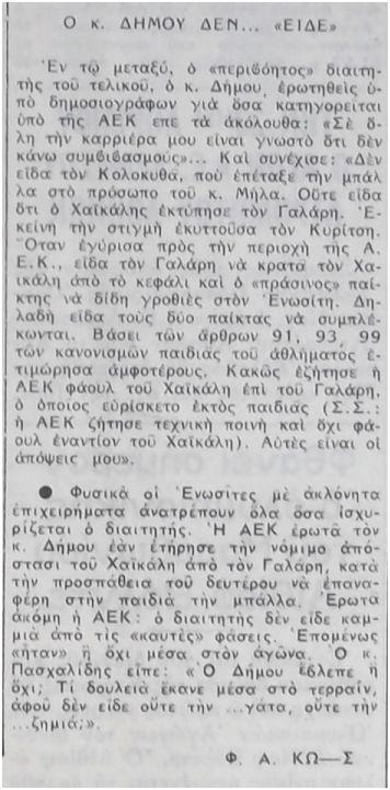 fos7_2-4-1969