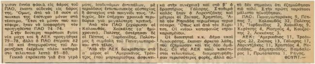 iho2_31-3-1969