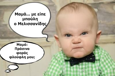 HT-Grumpy-Baby-Original-EM-16x9-608-jpg_024944