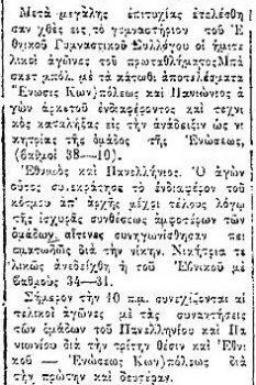 """Εφημερίδα """"Εμπρός"""", 15/1/1928"""