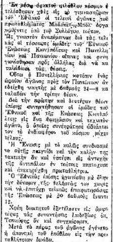 """Εφημερίδα """"Εμπρός"""", 16/1/1928"""