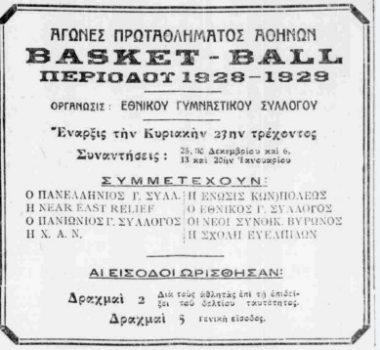 """Εφημερίδα """"Αθλητική"""", 22/12/1928"""