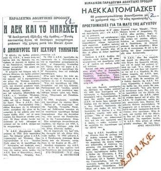 aekbasket50