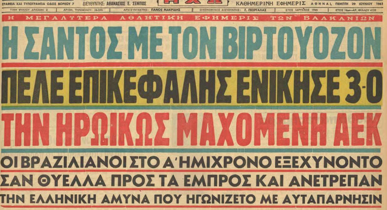 29-6-1961 SANTOS - AEK 3-0