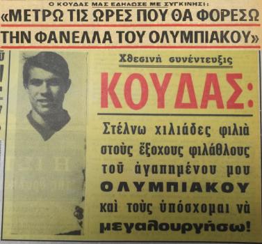 koudas_syn_fos_1_9-6-1967
